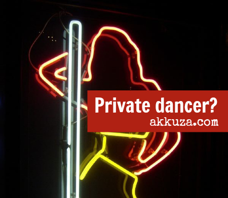 privatedancer_akkuza